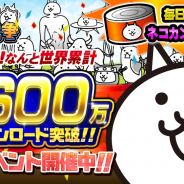 ポノス、『にゃんこ大戦争』が4600万ダウンロードを突破! 「極ムズカーニバル!」などの記念イベントを開催