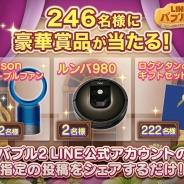 """LINE、『LINE バブル2』2周年で特別イベントを開催 記念の数字""""2""""にちなんだお得なイベントもりだくさん!"""