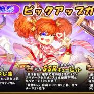 YOOGAME、『スカイフォート・プリンセス』で期間限定「レジェンド召喚祭」を開催 SSR英雄「キューピット」「おひつじ座」「后羿」がピックアップ