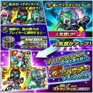 バンダイナムコ、『仮面ライダー ライダバウト!』で新イベント「第1回輝け!イチオシライダー決定戦」を開始