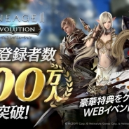 Netmarble Games、『リネージュ2 レボリューション』事前登録者数が100万人を突破 豪華特典が当たるWEBイベントも実施!