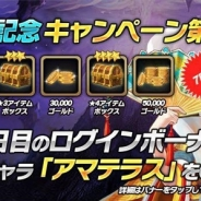 dooub、スマートフォン向けMORPG『エターナルヒーロー』をリリース 日本限定キャラ「アマテラス」などがもらえるキャンペーンを実施中