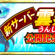 デジタルスカイジャパン、『三國クロスサーガ 〜蒼天の絆〜』新ゲームサーバーを公開 新規ユーザー向けのキャンペーンも実施