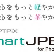 ウェブテクノロジ、画質を落とさずにファイル容量を軽量化するソリューション「SmartJPEG for Photoshop」の販売開始!