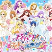 バンナム、『アイカツ!フォトonステージ!!』で新イベント「キュートにジューンブライド!」を開始 新曲「青い苺」も先行公開!