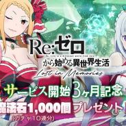 セガ、『リゼロス』でサービス開始3ヶ月を記念して「魔法石」×1000(10連ガチャ1回分)をプレゼント!