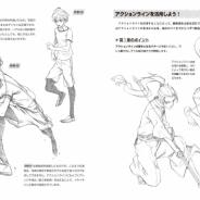 ホビージャパン、技法書「アクションラインで描く! イキイキ動くキャラクターイラスト」を発売