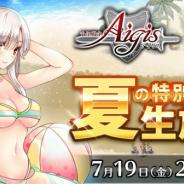 DMM GAMES、『千年戦争アイギス』夏の特別生放送を7月19日21時より配信! 大型アップデート情報を発表予定