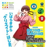 茨城県、「いばらきデジタルコンテンツ・ソフトウェア大賞2015」を開催…茨城県の魅力を表現したアプリやアニメを募集