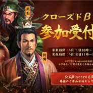 Qookka GamesとTCI、『三國志 真戦』の事前登録者数が1万人を突破! CBT募集人数を7000人に増員