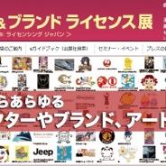 第6回キャラクター&ブランドライセンス展が6月29日より東京ビッグサイトで開催…Cygames「ウマ娘」やミクシィ「モンスト」が出展
