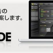 マイクロアドときざし、「きざしアドベリー for MicroAd BLADE」の提供開始…不適切サイトへの広告配信を防止