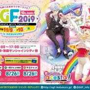 アニメイトガールズフェスティバル実行委員会、「AGF2019」の出展情報第1弾を発表! 今年も100を超えるブースの出展が決定!
