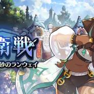 任天堂とCygames、『ドラガリアロスト』でイベント「防衛戦~天炎照らす幻砂のランウェイ~」を開催予定!