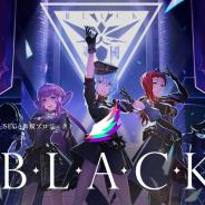 セガ、プロジェクト『B.L.A.C.K.』のティザービジュアルを公開! 9月2日20時よりプロジェクトの正式発表を生配信!