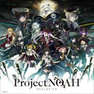FLEET、ストーリー更新型海戦RPG『Project NOAH - プロジェクト・ノア -』の事前登録者数が15万人を突破!