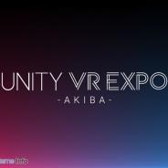 ユニティ、7月17日開催のUnityを使って開発されたVRコンテンツの展示会「Unity VR EXPO AKIBA」の展示コンテンツを発表