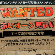 NCジャパン、『リネージュM』で特殊モンスター討伐イベント「赤いオーク見参!!」を開催! 「エキンスの成長箱」も登場