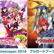 ブシロード、「バンドリ! ガールズバンドパーティ!」と「カードファイト!! ヴァンガード」を「AnimeJapan 2018」に出展