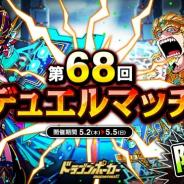 アソビズム、『ドラゴンポーカー』で「第 68 回デュエルマッチ本戦」を5月2日より開催!