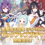 Cygames、『プリンセスコネクト!Re:Dive』で【悪魔偽王国軍(ディアボロス)】キャラピックアップガチャを明日12時より開催と予告!