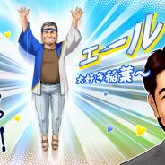 DeNA、『プロ野球ロワイヤル』OB選手「稲葉篤紀★5」が獲得できるストーリーイベントを期間限定で開催!