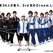 マーベラス、「ミュージカル『テニスの王子様』コンサート Dream Live 2016」の開催を決定 チケット一般販売は4月10日より
