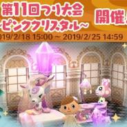 任天堂、『どうぶつの森 ポケットキャンプ』で「第11回 つり大会 ~ピンククリスタル~」を開始!