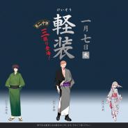 EXNOA、『刀剣乱舞-ONLINE-』の「軽装」第二十弾を21年1月7日に実装と予告! 「膝丸」の極の姿も一部公開!