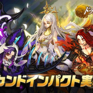 GAMEVIL COM2US Japan、『ドラゴンスラッシュ』に「セカンドインパクト」を実装 セカンドインパクト英雄3種が新登場