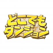 ゲームオン、簡単フリック×召喚RPG『どこでもダンジョン』が30万DL突破。「魔石」が最大10個手に入る記念キャンペーンを開催