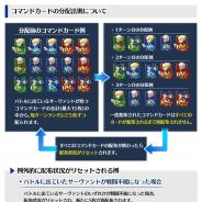 FGO PROJECT、『Fate/Grand Order』の「お助けTIPS集」を更新…コマンドカード分配法則で次に来る内容の予測が可能に!!