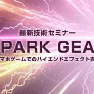 """C&R社、ゲームクリエイターを対象とした技術セミナー「初めての3Dエフェクト""""SPARK GEAR""""でできること」を2019年1月22日に開催"""