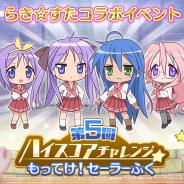 『Re:ステージ!プリズムステップ』でアニメ「らき☆すた」コラボイベント「第5回ハイスコアチャレンジ-もってけ!セーラーふく-」を開始!