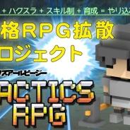 個人開発者のnekosuko、開発中のダンジョン探索RPG『タクティクスRPG』のクラウドファンディングを開始…広告宣伝費やローカライズ費用に充当