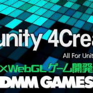 DMM GAMESとクリーク・アンド・リバー、Unity勉強会「Unity × WebGL 開発最前線!!~実践ノウハウ&メリット~」を2月21日に開催