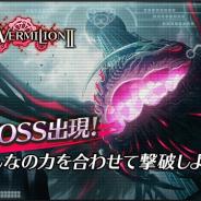 スクエニ、『プロジェクト東京ドールズ』で4月15日より強大BOSS撃破イベント「DOLLS of VERMILION II」を開催 ゴールドガチャチケットを入手できる