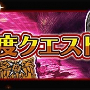 キューマックス、『厨二病 鎮魂歌』にて新難易度「Despair」を追加! 特別強化週間ログボ&ステップアップ召喚も登場