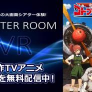SIE、動画視聴アプリ『シアタールーム VR』で新作アニメの第一話を無料配信 『けものフレンズ2』や『荒野のコトブキ飛行隊』など