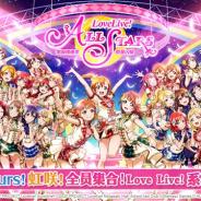 KLab、簡体字版『ラブライブ!スクールアイドルフェスティバル ALL STARS』のiOS版のApp Storeでの予約注文が開始に