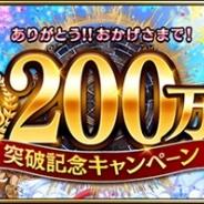 gumi、『誰ガ為のアルケミスト』で200万DL突破を記念したキャンペーンを8月1日より開催!