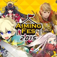 Aimingのスマホゲーム8タイトルによるコラボレーションオンラインイベント「Aimingフェス2015」を開催!