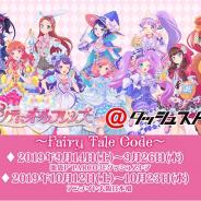 ムービック、「プリティーオールフレンズ@ダッシュストア~Fairy Tale Code~」を東京、大阪で期間限定オープン!