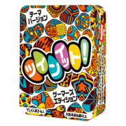 ホビージャパン、119種類のボードゲームがカードにデザインされた「ツインイット!」特別版「ゲーマーズエディション」日本語版を6月下旬に発売