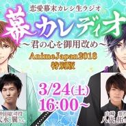 フリュー、「AnimeJapan 2018」にて『恋愛幕末カレシ』『恋愛プリンセス』の生ラジオ公開収録を3月24日に実施!