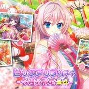 ポニーキャニオンとhotarubi、『Re:ステージ!プリズムステップ』でひな祭り姿の限定☆4配信開始を発表!