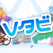 インフィニットループ、『Vタビ』をリリース…様々なバーチャルキャラを名所に旅立たせる日本横断旅情アドベンチャーゲーム