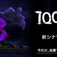 UUUMとGOODROID、ホラー系脱出ゲーム『青鬼』シリーズ最新作『青鬼3』が100万ダウンロードを突破 新シナリオ「たけし編」を配信開始