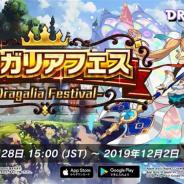 任天堂とCygames、『ドラガリアロスト』で「ドラガリアフェス」を11月28日15時より開催 「エルフィリス」のドラフェスVer.がピックアップ対象に