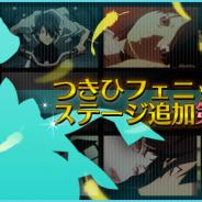 アニプレックス、『〈物語〉シリーズ ぷくぷく』で「つきひフェニックス」ステージ追加第六弾を公開